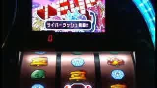 パチスロ サイバードラゴン2 01ROUND 【設定5】