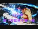 【VR】顔で波動拳を撃つ漢 Part1