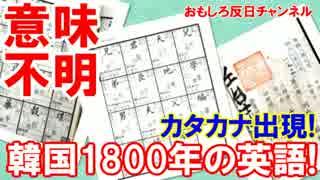 【韓国人が捏造狂喜】 1800年の英語教材にカタカナ出現!