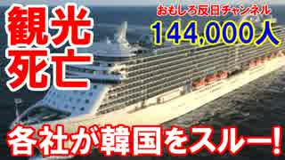 【韓国が本気で絶叫】 大型クルーズ船が韓国スルーで日本直行!