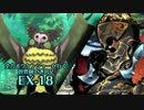 【ADVANCED実況】 全力ボウケンシャーが行く世界樹の迷宮V 【EX-17】