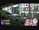 【ゆかり&茜と行く】冬の上越・鉄道旅【前編】