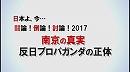 1/3【討論】南京の真実-反日プロパガンダの正体[桜H29/3/11]