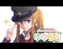 【第32回】RADIOアニメロミックス 内山夕実と吉田有里のゆゆらじ