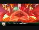【MAD】スーパーロボット大戦V-the Exceeder-