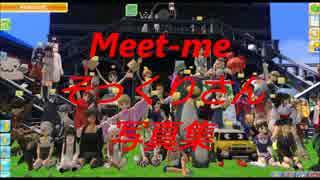 meet-meのそっくりさん達☆15