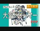 【ニコカラ・JOY】大空ドリーマー / PPP (full/off vocal)