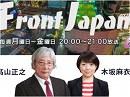 【Front Japan 桜】韓国という国を弾劾する / フェイクニュースというレガシー[桜H29/3/10]