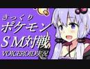 【ポケモンSM】忙しい人向けのさっくりSM対戦【VOICEROID実況】 #1