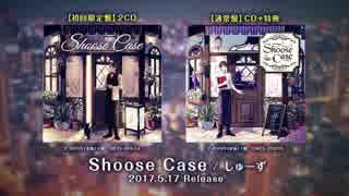 【2017/5/17発売】Shoose Case / しゅーず【速報動画】 thumbnail
