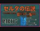 100年ぶりにゼルダの伝説を実況プレイする男Part17【WiiU版BotW】