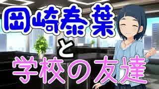 【Novelsm@ster】 岡崎泰葉と学校の友達