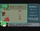 【ゆっくり実況】 ロマサガ2 低レベルクリア Part3