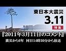 『2011年3月11日のコメント』予告