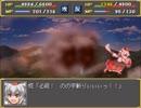 99%初見の幻想少女大戦紅 Part2