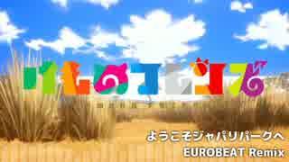 【けものフレンズ】ようこそジャパリパークへ(tanow EUROBEAT Remix)
