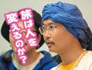 『旅はほんとうに人を変えるのか!?〜ただいま!ヤンサンふしぎ発見隊スペシャル...