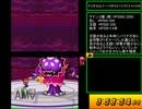 【RTA】 マリオ&ルイージRPG2×2 4時間13分04秒 【Part Final】