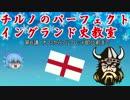 チルノのパーフェクトイングランド史教室【第6講七王国編-3】