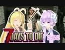 【7 Days To Die】撲殺天使ゆかりの生存戦略 68【結月ゆかり+α】