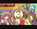 【VOICEROID実況】戦う乙女と守られる漢の行進曲【Castle Crashers】Part3