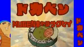 【mugenキャラ作成】ド カ ベ ン 【山