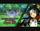 【ADVANCED実況】 全力ボウケンシャーが行く世界樹の迷宮V 【Part53】