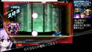 【ゆっくり】蒼き雷霆ガンヴォルト RTA 5