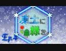 【Minecraft】 凍土に緑を。Ep.4 【ゆっくり実況】