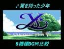 【マイコレ音楽】イースⅢ 翼を持った少年 8機種BGM比較