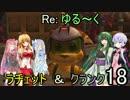 【VOICEROID実況】Re:ゆるーくラチェット&クランクpart18