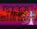 【幕末志士】ザナス先生と鋭の名言に字幕