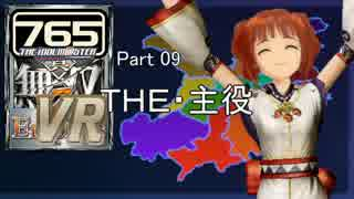 765無双VR Part09 「THE・主役」