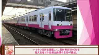 名/迷列車で行こう京成エリア編 進化する