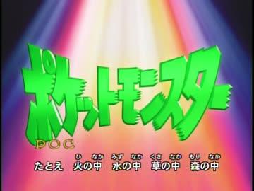 アニメ ポケットモンスター(無印) - アニヲタWiki( …