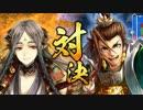 【三品上vs二品中】聖獣戦姫4「┗(^o^ )┓三ピャー!!」【三国志大戦】