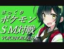 【ポケモンSM】忙しい人向けのさっくりSM対戦【VOICEROID実況】 #2