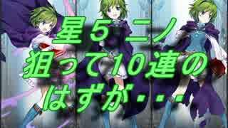 【FEヒーローズ】星5 ニノ 狙って10連召喚のはずが・・・