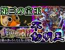 【モンスト実況】レッツgdgd!第三の宝玉