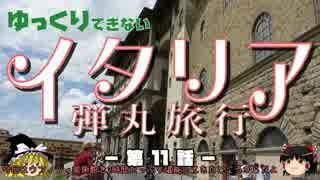 【ゆっくり】イタリア弾丸旅行記 第11話