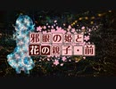 【卓m@s】邪眼の姫の物語/第拾壱話【SW2.0】