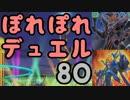 【遊戯王】ぽれぽれデュエルタイム!その80【デュエル動画】