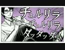 【手書き】殺クラ・ダッダッダ!【学怖】