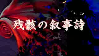 【FateGO】残骸の叙事詩 準備編【アンリマユ編開始】