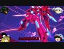 【ゆっくり実況】ゆっくり戦記ハイゴックブレイカー3!【第四十話】