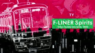 F-LINER Spirits【東急東横線・みなとみら