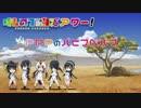 新アニメ「けものフレンズ」メインキャスト出演ニコ生特番 前半
