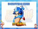 【パワプロヒーローズ】決勝戦試合BGM【作