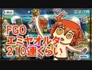 【FGO】エミヤオルタ210連【ガチャ】