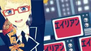 【MMD刀剣乱舞】エイリアンエイリアン【博